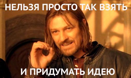 nelzya-prosto-tak-vzyat_i-pridumatideyu_oskiranov_