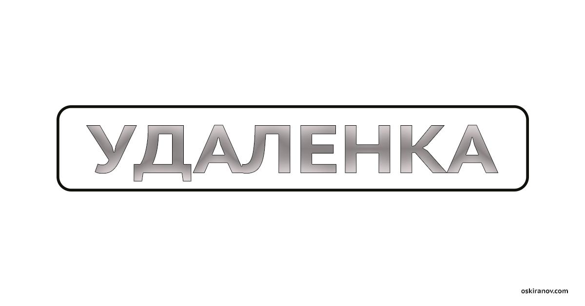 udslennaya_rabota_oskiranov