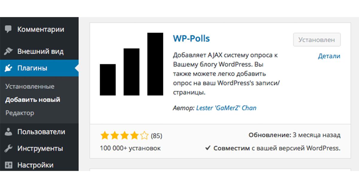 wp-poll_oskiranov