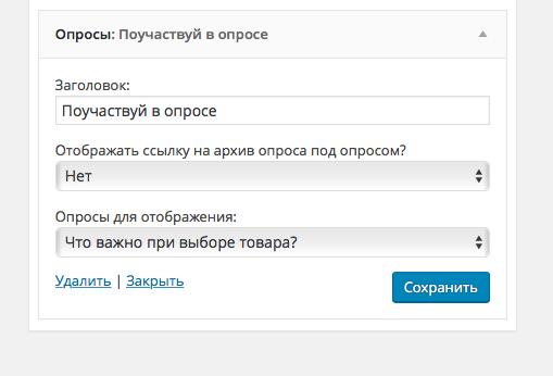 wp-poll_oskiranov_2