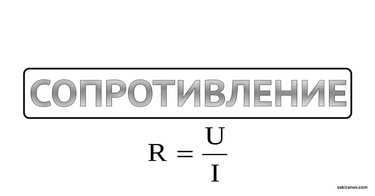soprotivlenie_oskiranov