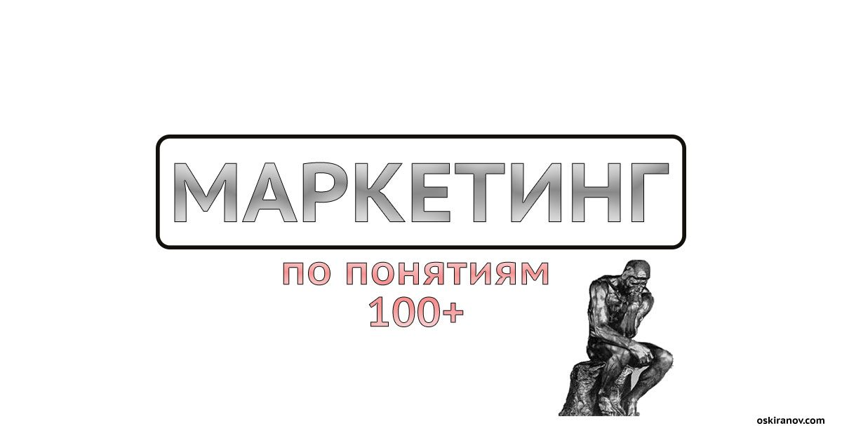marketing_oskiranov