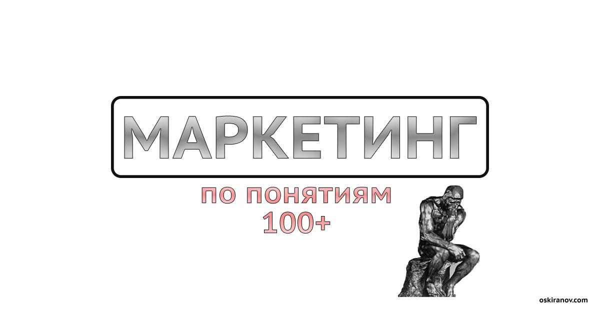 marketing_oskiranov