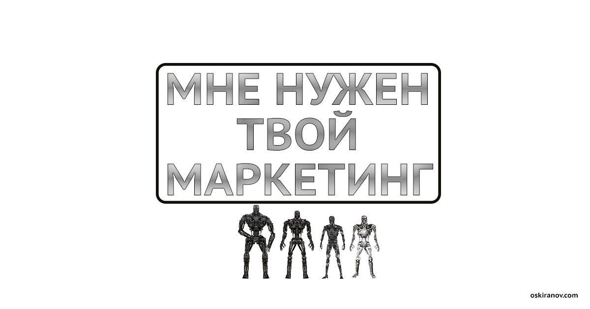 marketing_need_oskiranov