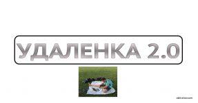 udslennaya_rabota2_oskiranov