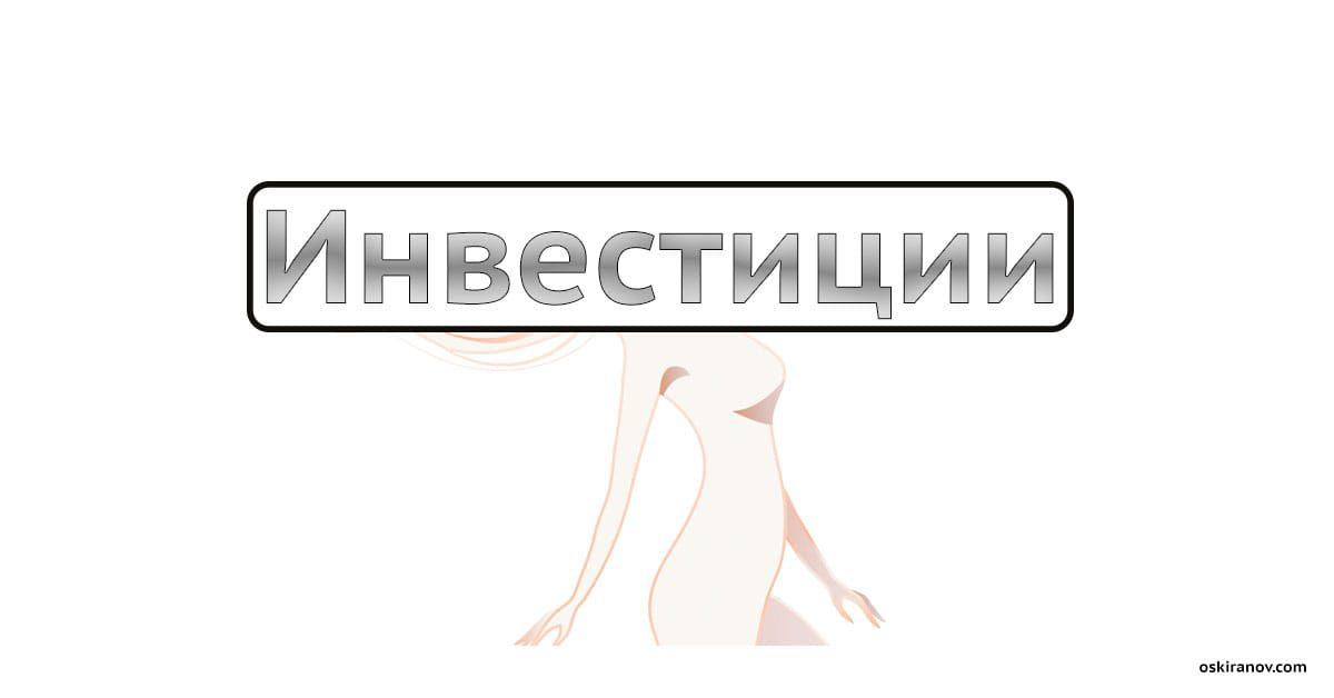 investicii_v_devushku