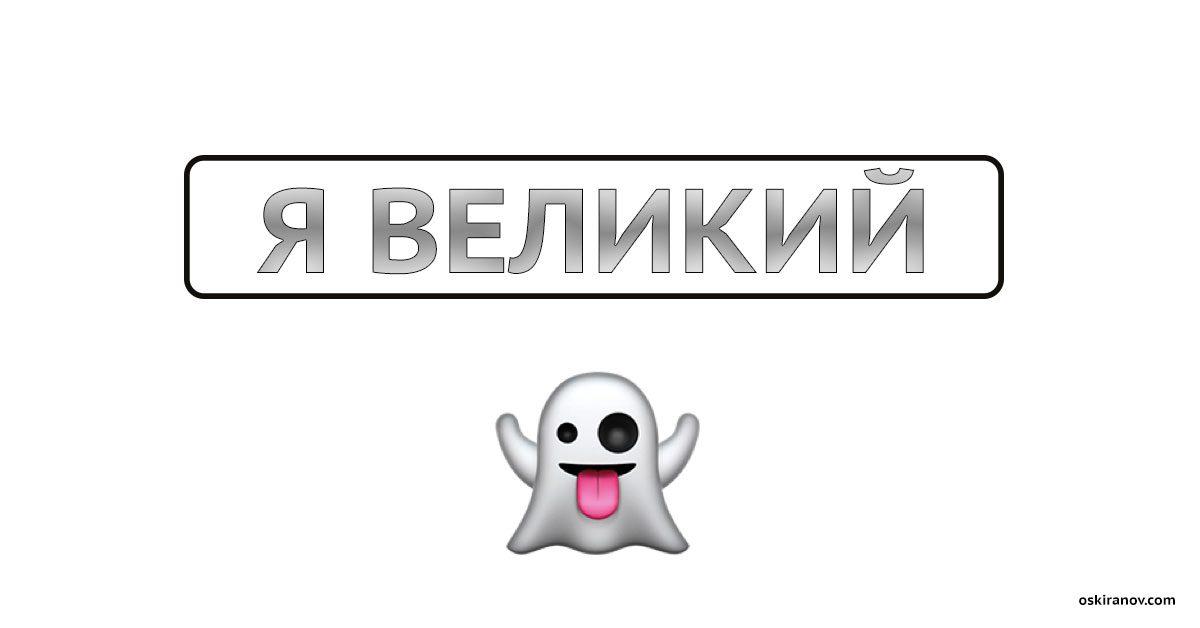 sindrom_velikogo_proshlogo