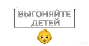 vyigonyayte_detey_iz_doma
