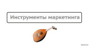 инструмент маркетинга