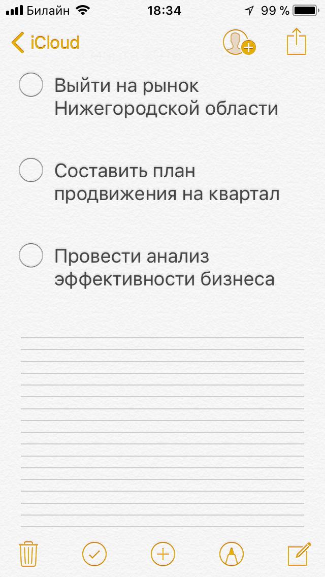 primer_spiska