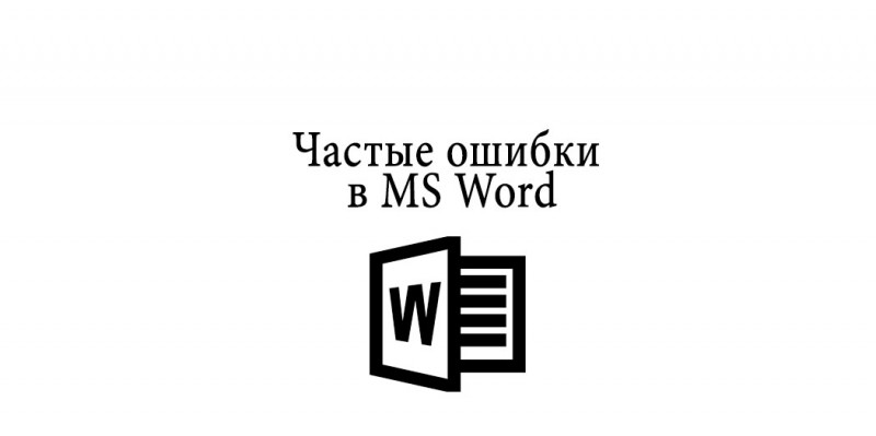 word_mistakes
