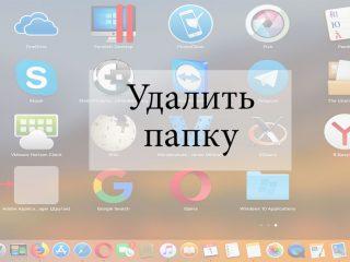 empty_folder