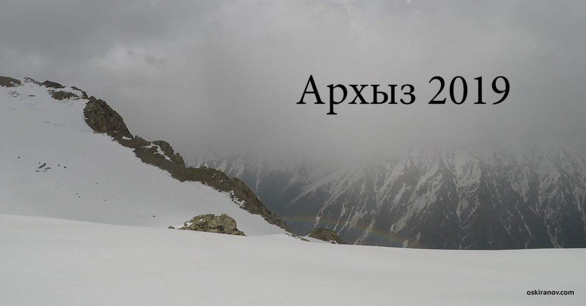 Arhyz_2019