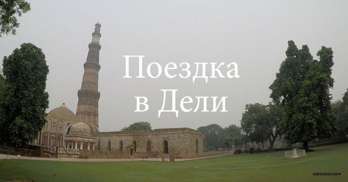 Delhi_part_1