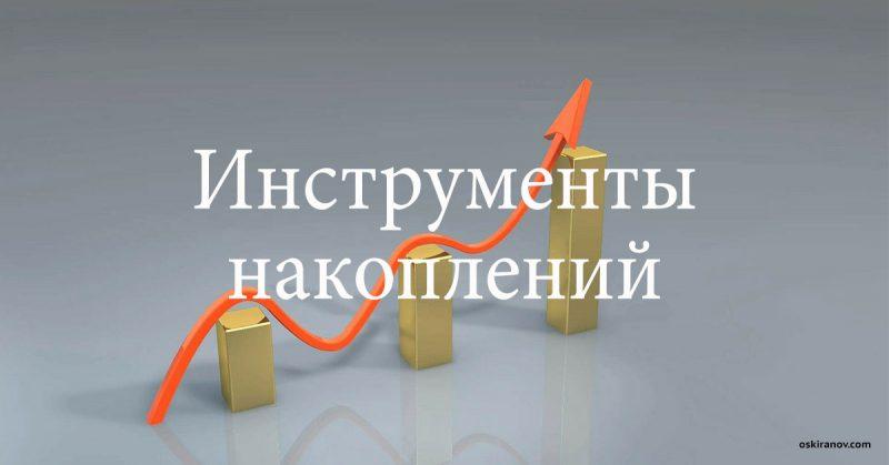 money_tools